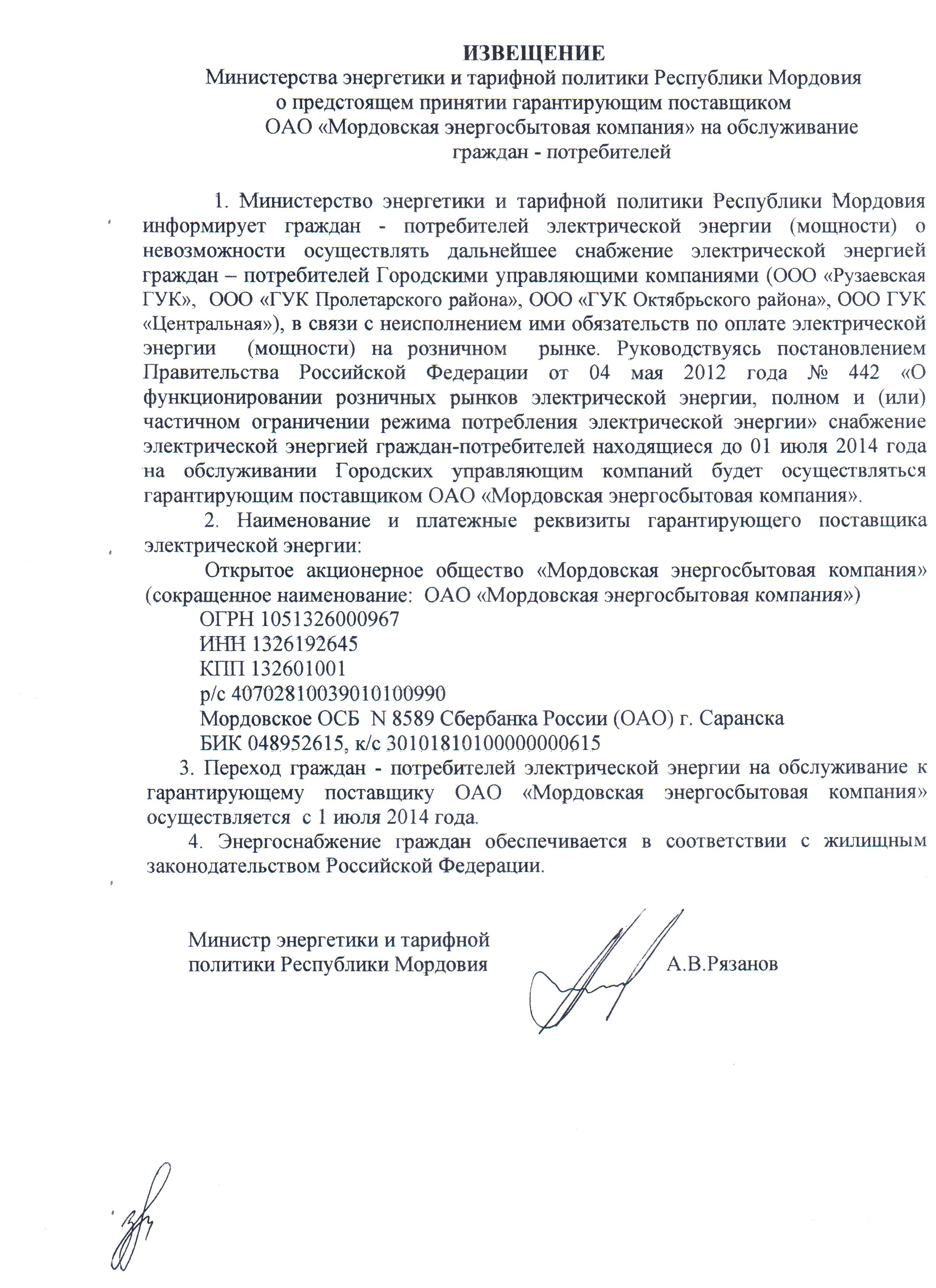 9 приказ мвд россии от 15 марта 2005 015 инструкция по обеспечен